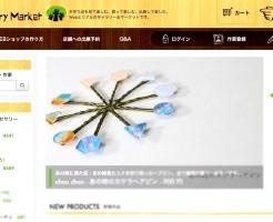 『Hands Gallery Market(ハンズ・ギャラリーマーケット)』の詳しい情報と評判評価。