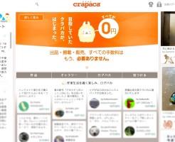 『crapaca(クラパカ)』の詳しい情報と評判評価。