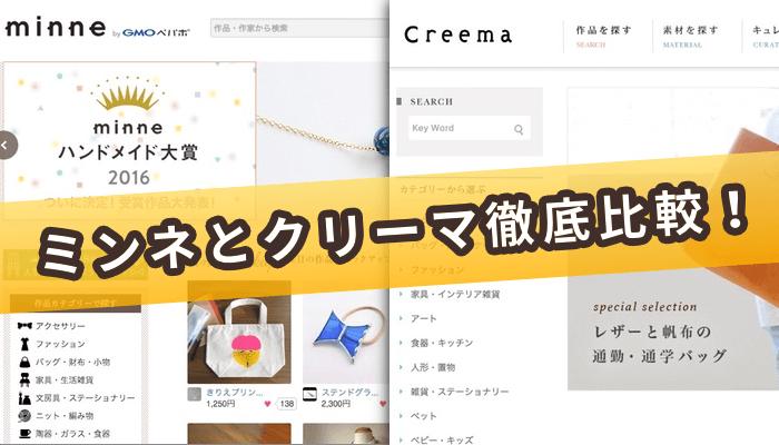 minne(ミンネ)とCreema(クリーマ)を徹底比較!2016年最新