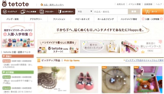 『tetote(tetote)』の詳しい情報と評判評価。