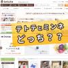 tetote-minne-hikaku-eye000