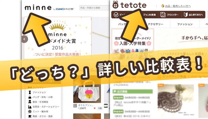 「tetoteテトテ」と「minnneミンネ」どっち?詳しい比較表!