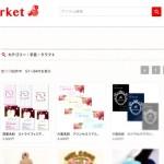 ハンドメイド『ユザワヤマーケット』の詳しい情報と評判評価