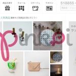 海外のハンドメイド販売サイトならpinkoi(ピンコイ)で決まり!