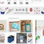 台湾・中国・タイなど海外アジアのハンドメイド販売に強いPinkoiが事業拡大!