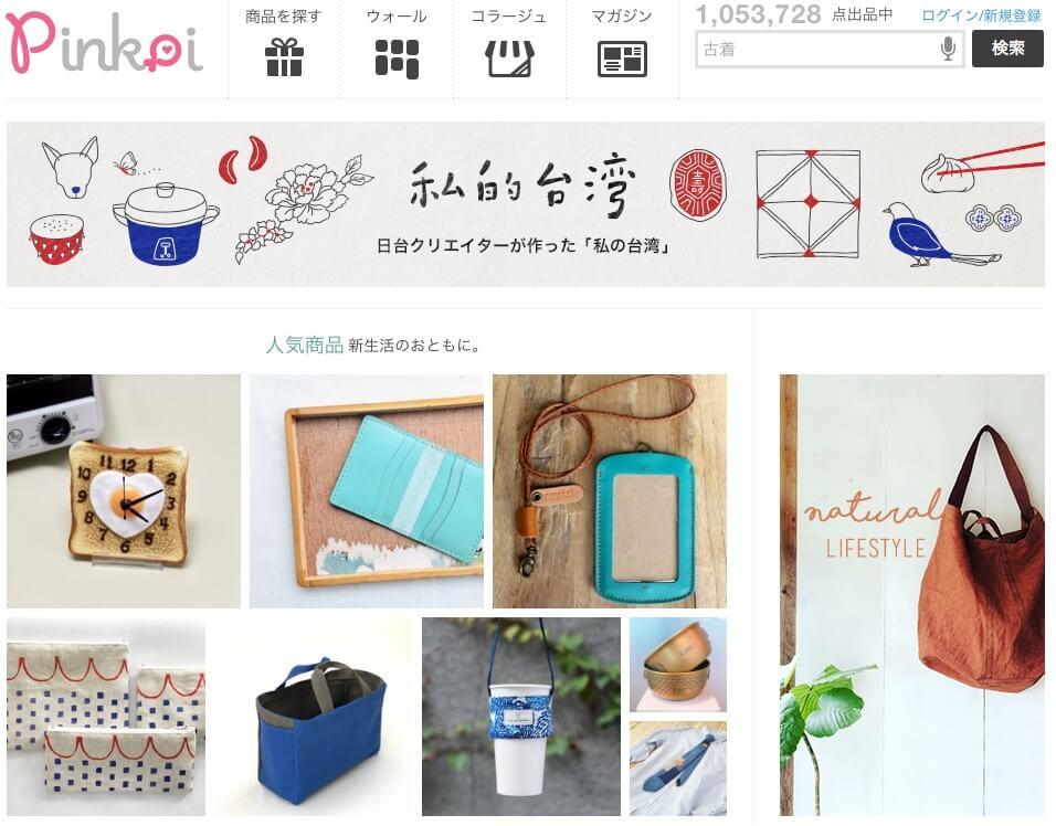 Pinkoi_アジア最大級のデザイナーズマーケット