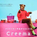 Creema(クリーマ)の新テレビCMが話題!おすすめハンドメイド販売アプリ