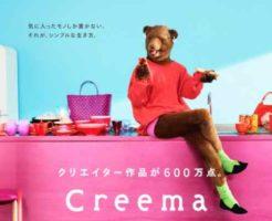 (C)creema__テレビCM