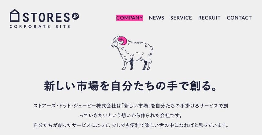 ストアーズ・ドット・ジェーピー株式会社