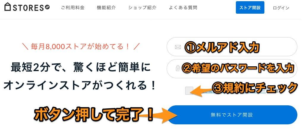 STORES.jp登録手順(方法画像説明)