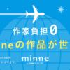 minne(ミンネ)ハンドメイド販売の海外販売