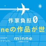minne(ミンネ)海外販売が可能に!ハンドメイド販売は世界中がお客様。気になる配送や手数料は?