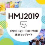 HMJ2019年「HANDMADE IN JAPAN」日本最大級のハンドメイドフェス情報