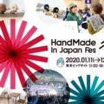 ハンドメイド販売のきっかけづくりに最適!ハンドメイドインジャパンフェス2020東京ビッグサイトで開催