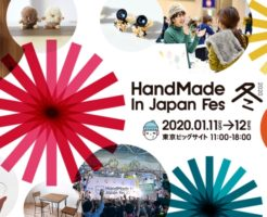 ハンドメイド・イン・ジャパン・フェス2020