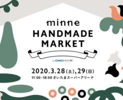 minne(ミンネ)のハンドメイドマーケット2020埼玉スーパーアリーナで開催