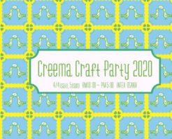 クリーマクラフトパーティ2020