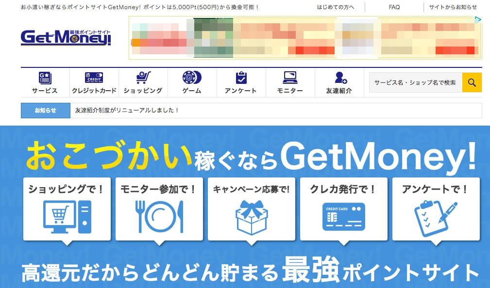 GetMoney(ポイントサイト)