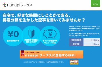 nanapiワークス ナナピワークス 在宅でライターのおしごとをはじめよう
