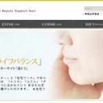 【発見!】大人の女性に嬉しい!総合美容モニターサイトのプチ稼ぎ。