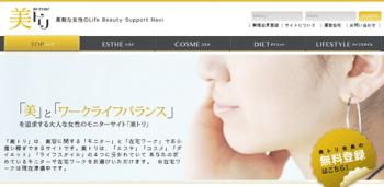 Bi-Tori[素敵な女性のLife Beauty Support Navi]結婚式場口コミ投稿