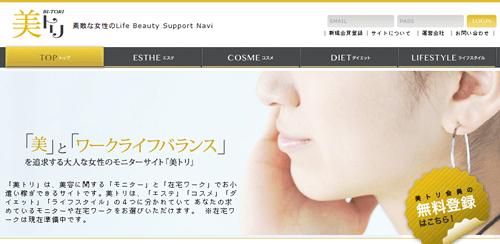 Bi-Tori[素敵な女性のLife Beauty Support Navi]美容商品モニター