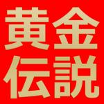 時給が知りたい!お家でできるお仕事BEST10-いきなり黄金伝説-