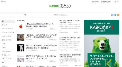 NAVER まとめ 情報をデザインする。キュレーションプラットフォーム