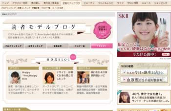 40代読者モデル募集ブログ コスメからファッションまで、エイジレス女性を目指すアラフォー女性のオススメ美容情報を日々更新中!:BIGLOBE Kirei Style