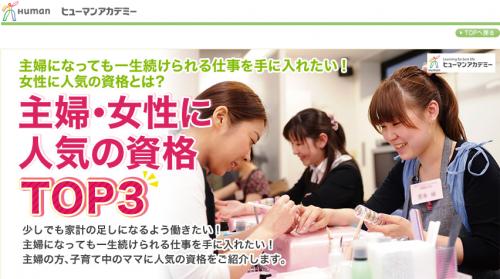 主婦・女性に人気な資格TOP3:資格取得・キャリアアップのヒューマンアカデミー