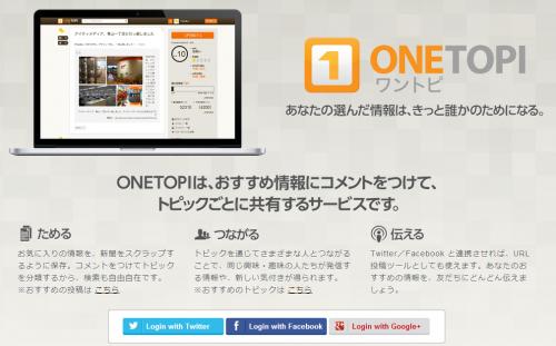 ONETOPI あなたの選んだ情報は、きっと誰かのためになる。