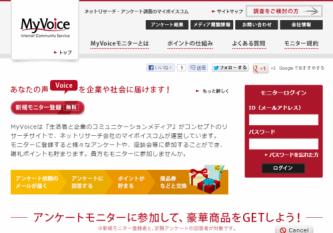 ネットリサーチ・アンケート調査のマイボイスコムMyVoice