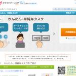 【続】Yahoo!で安心。簡単プチ稼ぎ!高時給への道