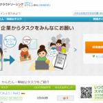 Yahoo!Japanでプチ稼ぎ【スマホだけで稼げるサービス】がスゴイ!
