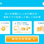 【スマホだけでプチ稼ぎ!】新作アプリを評価するだけで高報酬GET!