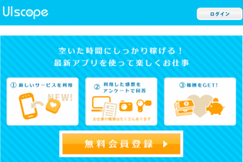 UIscope-スマホモニター-お小遣いプチ稼ぎサイト-株式会社InnoBetaイノベータ