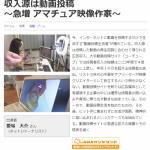 TV番組「(C)NHKクローズアップ現代」でアマチュア映像作家の今を放送。