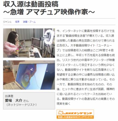 収入源は動画投稿 NHK クローズアップ現代