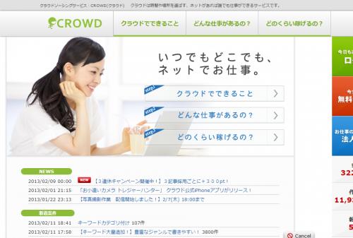 主婦のプチ稼ぎサイト紹介・クラウドソーシングならCROWD(クラウド)