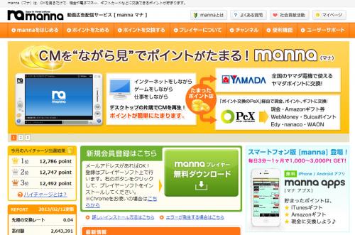 CMを見て・イントが貯まる|動画広告配信サービス manna マナ