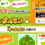 【可愛いキャラを育成するだけ】の楽しすぎるお小遣いアプリ発見!