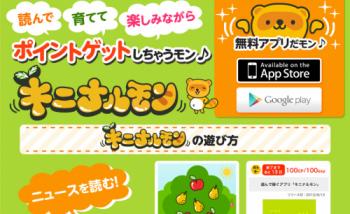 キニナルモン-読んで、育てて、楽しみながら・イントゲットしちゃうモン♪無料アプリ