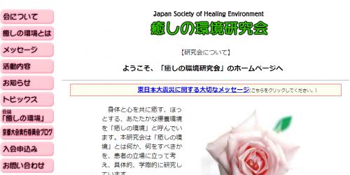 癒しの環境研究会・癒し治療士の資格仕事