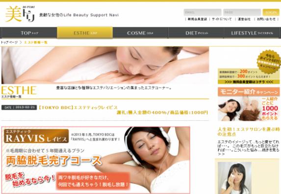 プチ稼ぎ【TOKYO BDC】エステティックレイビス|美トリ
