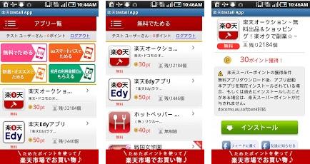 楽天 Install App 楽天スーパー・イントがたまる - Google Play の Android アプリ
