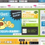 【企業のホームページをチェックするだけの新感覚ポイントサイト】でプチ稼ぎ!
