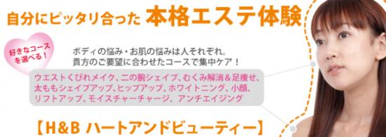 プチ稼ぎ【Heart&beauty】選べる充実2,000円体験コース|美トリ