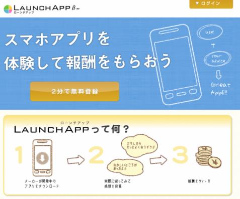 プチ稼ぎ-LaunchApp - スマホでアプリのテストのお仕事