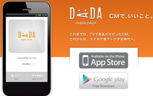 CMをスマホで見て、トクしよう! mobile DADA
