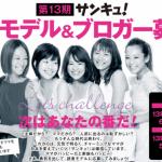 【20〜49歳までの女性読者モデル募集】最新募集情報!